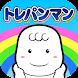 トイトレ ムーニーちゃんとトイレトレーニングbyトレパンマン - Androidアプリ