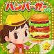 ハンバーガーやさんごっこ - お仕事体験できる知育ゲーム - Androidアプリ