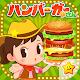 ハンバーガーやさんごっこ - お仕事体験できる知育ゲーム Download for PC Windows 10/8/7