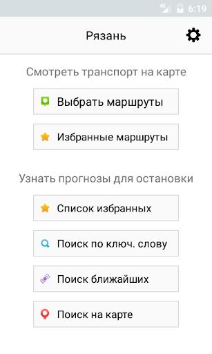 Smart Transport  Screenshots 2