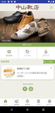 中山靴店アプリのおすすめ画像2