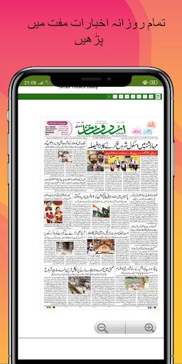 All URDU NEWSPAPERS | URDU NEWS INDIA 13.0 screenshots 6