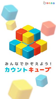 カウントキューブ(知育学習-脳トレーニングゲーム)のおすすめ画像4
