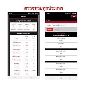 Arawan999 1.0 APK with Mod + Data 1