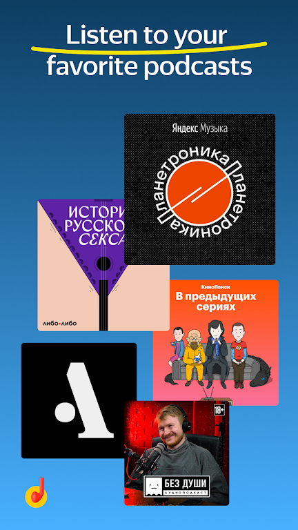 Yandex Music and Podcasts — listen and download  poster 1