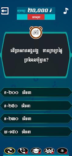 Khmer Top Quiz: Millionaire 2021 2.0.2 screenshots 11