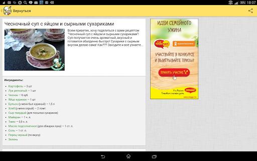 Recipes in Russian 2.4.0 Screenshots 6