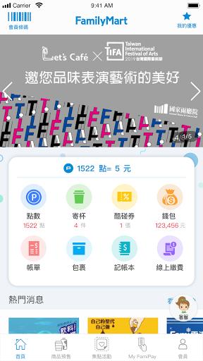 u5168u5bb6u4fbfu5229u5546u5e97 FamilyMart apktram screenshots 1