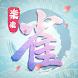 楽楽麻雀 - Androidアプリ