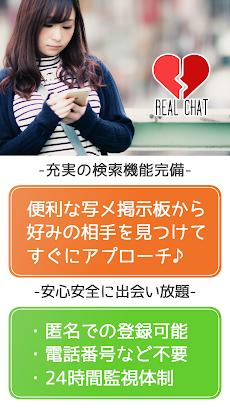 新しい出会いはリアルチャット-登録無料で恋人・友達探し!チャット出会いアプリのおすすめ画像2