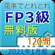 電車でとれとれFP3級 2021年1月版 - 無料版 -
