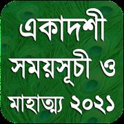একাদশী সময়সূচী - Ekadashi 2021