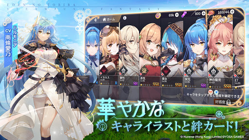 エデンの扉 1.0.47 screenshots 2
