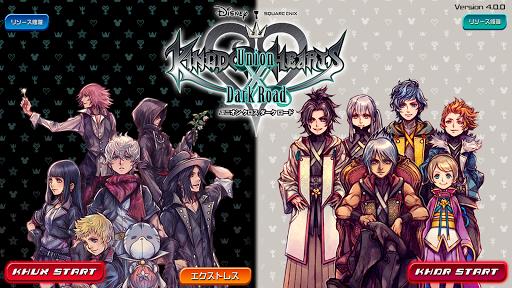 KINGDOM HEARTS Uu03c7 Dark Road 4.4.0 screenshots 1