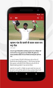 BBC News Hindi - Latest and Breaking News App 5.15.0 Screenshots 3