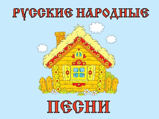 Русские народные песни для детей  screenshots 1