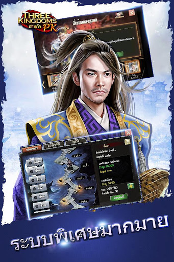 Three Kingdoms PKu2014u0e2au0e32u0e21u0e01u0e4au0e01 PK 11.6.1 screenshots 3
