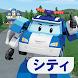 ロボカーポリーシテイ子供用ゲーム - Androidアプリ