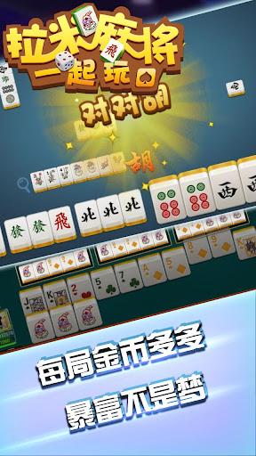 Lami Mahjong - u62c9u7c73u9ebbu5c06u4e00u8d77u73a9  screenshots 10