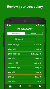 Learn Hindi Vocabulary | Verbs, Words & Phrases