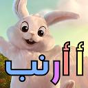 ABC Alphabets Learning Preschool Kids ( Arabic )
