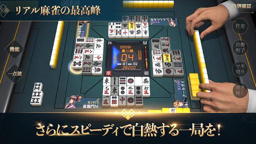 麻雀モバイル 雀龍門M -リアル麻雀- 3Dグラフィック【麻雀アプリ】 1.1.7 screenshots 1
