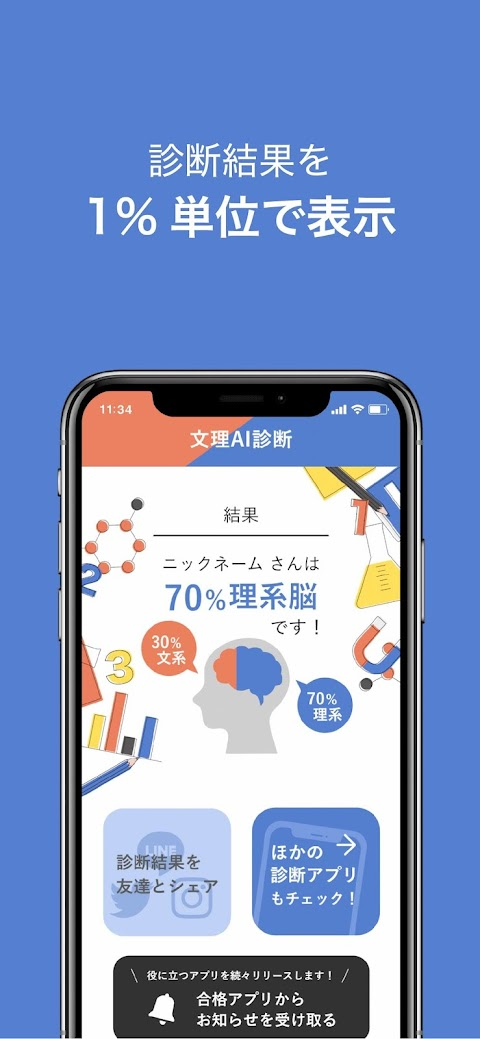 診断アプリ【あなたは文系脳?それとも理系脳?】AIによる文理診断のおすすめ画像4