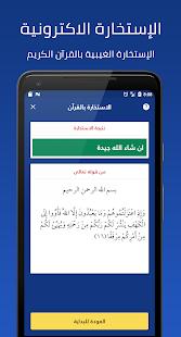 Holy Quran, Adhan, Qibla Finder - Haqibat Almumin 8.4.9 Screenshots 7