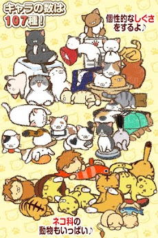 いえねこ~癒しの猫コレクション~ 簡単ねこ育成ゲームのおすすめ画像2
