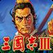 三國志Ⅲ - Androidアプリ