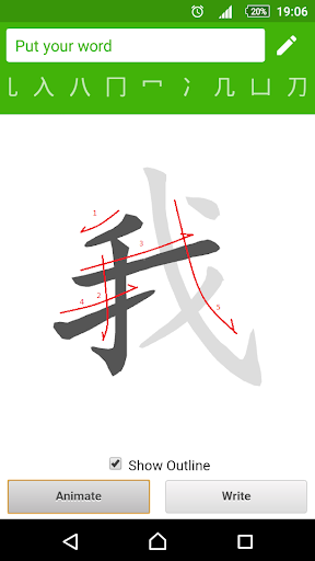 How to write Chinese Word android2mod screenshots 2