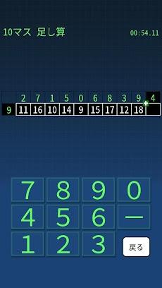 百マス計算・脳トレ・無料アプリのおすすめ画像4