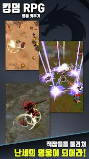 킹덤RPG : 영웅키우기 0.1 screenshots 1