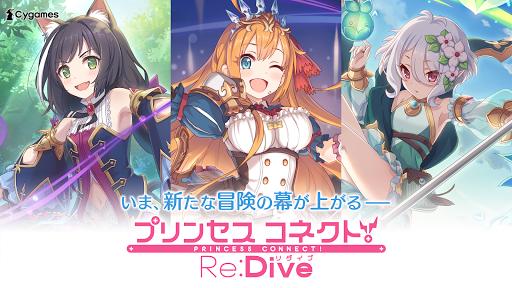 プリンセスコネクト!Re:Dive 5.0.1 screenshots 1