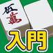 麻雀 - 初心者向けマージャン入門アプリ - Androidアプリ