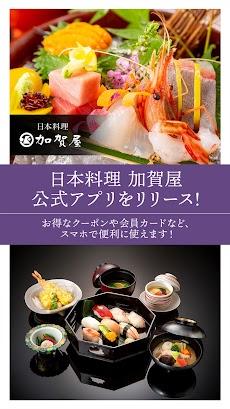 日本料理 加賀屋のおすすめ画像1