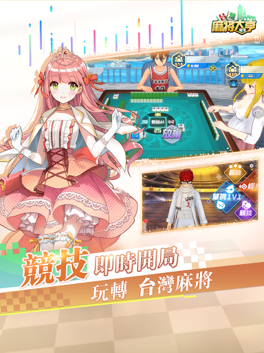 Taiwan Mahjong Tycoon 2.0.5 screenshots 12