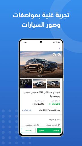 Syarah - Saudi Cars marketplace screenshots 3