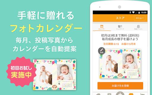 家族アルバム wellnote 子供の写真や動画を整理、共有  screenshots 3