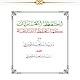 احفظ القرآن كما تحفظ الفاتحة Download on Windows
