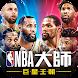NBA大師 Mobile - Carmelo Anthony重磅代言