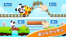 はんたいことばごっこ-BabyBus 幼児教育用ゲームのおすすめ画像2