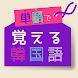 単語で覚える韓国語 - ハングル学習アプリ・初心者も安心 無料で覚える人気のかんこくご勉強アプリ