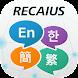 RECAIUS 音声トランスレータ - Androidアプリ