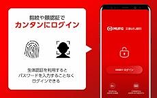 三菱UFJ銀行のおすすめ画像2