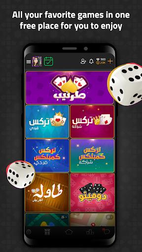 VIP Jalsat | Tarneeb & Trix  screenshots 1