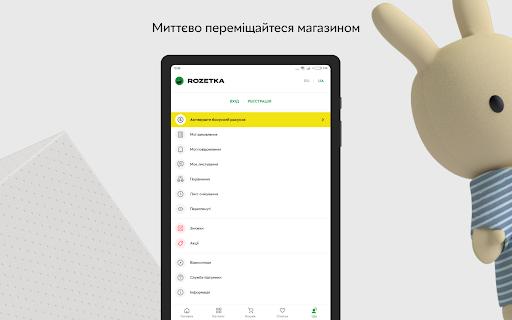 ROZETKA u2014 Online marketplace in Ukraine android2mod screenshots 17