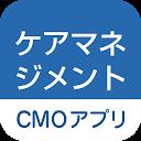 ケアマネジメント・オンライン~ケアマネジャーのための業務支援アプリ~