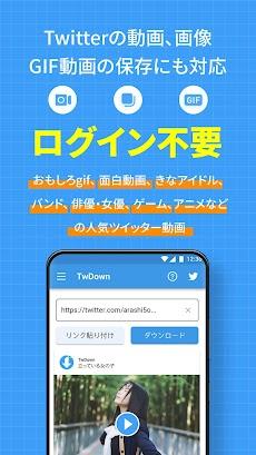 保存 twitter 動画