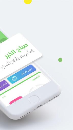 Auto- Athkar for muslims  Screenshots 2